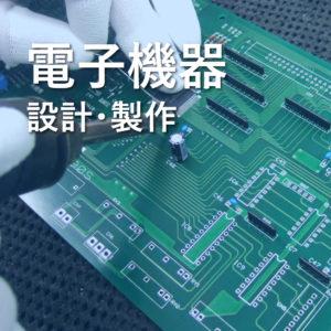 電子機器設計・制御